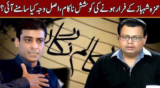 Hamza Shahbaz escape attempt is failed   Column Nigar   11 December 2018   Channel Five