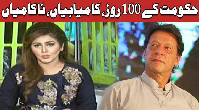 Hot Lunch | Imran Khan 100 Days | 14 December 2018 | Channel Five