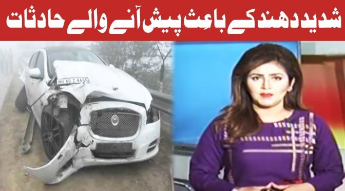 Hot Lunch | Increase in Accidents due to Fog | 27 December 2018 | Channel Five
