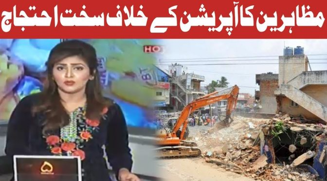 Hot Lunch | Operation Against Land Mafia in Lahore | 8 December 2018 | Channel Five