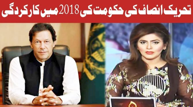 Hot Lunch | PTI Govt Performance in 2018 and Expectations in 2019 | 31 December 2018 | Channel Five