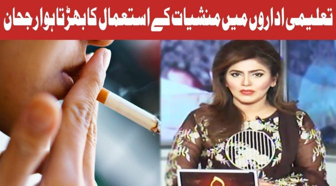 Hot Lunch | Use of Drugs in Educational Institutions | 28 December 2018 | Channel Five