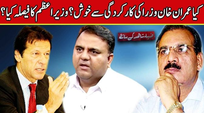 Is Imran Khan happy with his ministers? | Zia Shahid Kay Sath | 10 Decmebr 2018 | Channel Five