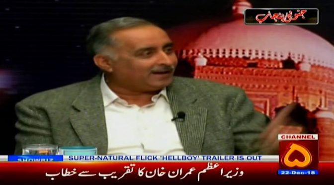 Janobi Punjab | 22 December 2018 | Channel Five