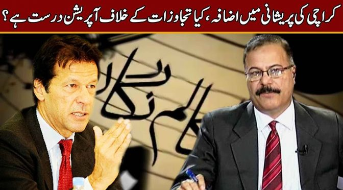Karachi Tajawazat Kay Khilaaf Grand Operation | Column Nigar | 20 December 2018 | Channel Five