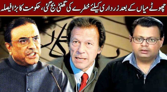 Zardari is in danger | Column Nigar | 24 December 2018 | Channel Five