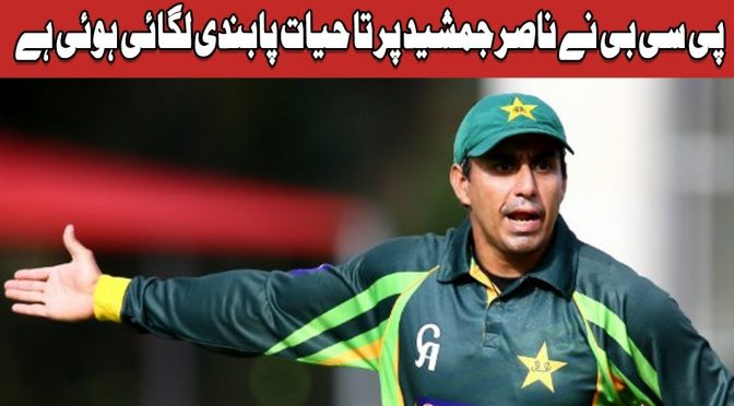 Nasir Jamshed: Ex-Pakistan opener banned for 10 years | Googly | 21 December 2018 | Channel Five