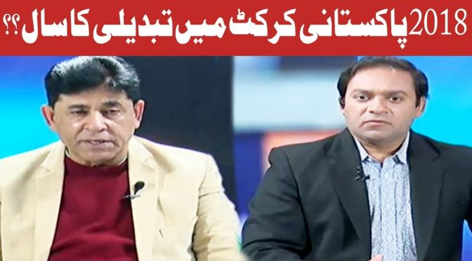 Pakistan vs South Africa | Googly | 31 December 2018 | Channel Five