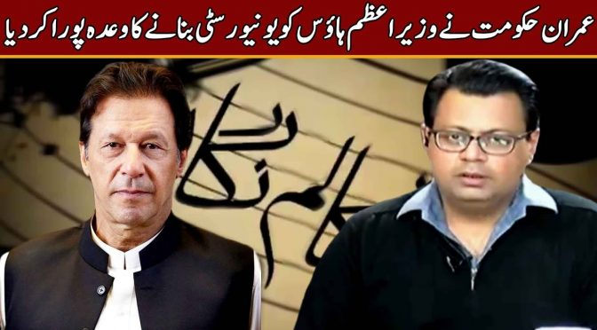 PM House converted into University | Column Nigar | 21 December 2018 | Channel Five