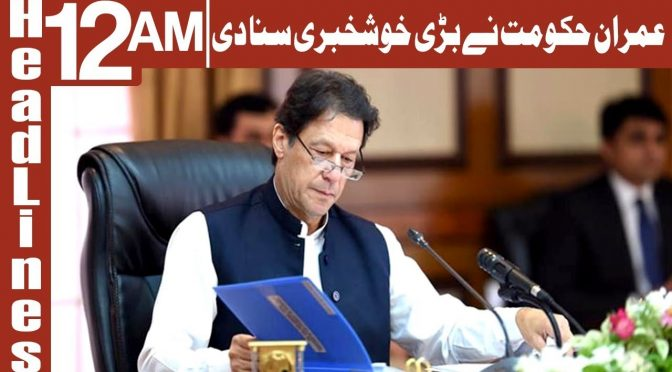 PM Imran Khan Announced great news for Traders | Headlines 12 AM | 18 December 2018 | Channel Five