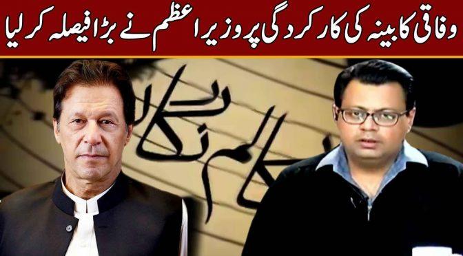 PM Imran Khan takes big decisions   Column Nigar   10 December 2018   Channel Five
