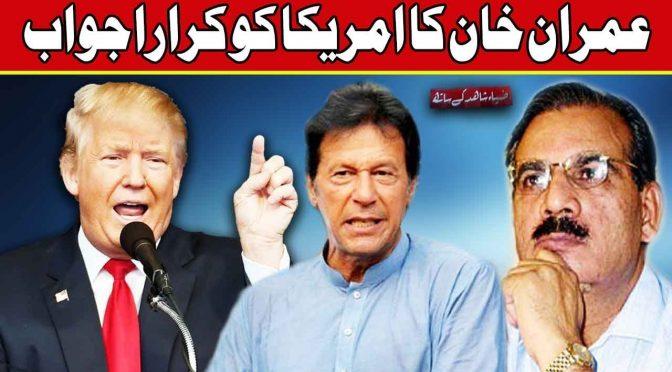 PM Imran Khan Verbal war On Trump | Zia Shahid Kay Sath | 7 December 2018 | Channel five