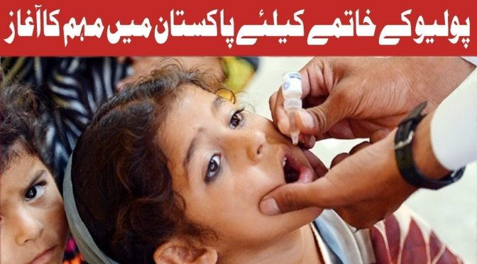 Polio Vaccination in Pakistan | Hot Lunch | 13 December 2018 | Channel Five