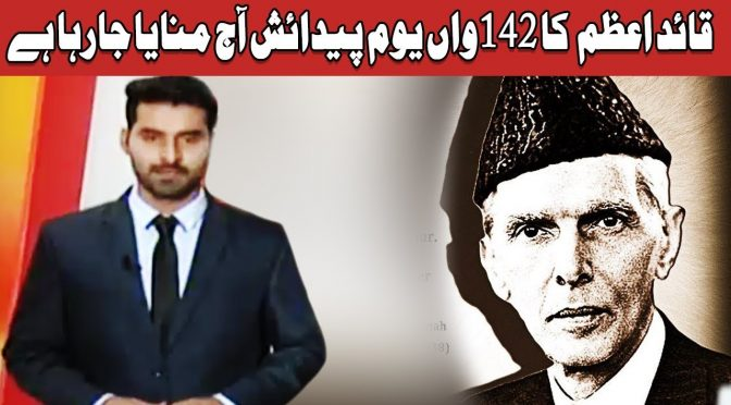 Quaid e Azam Day | Hot Lunch | 25 December 2018 | Channel Five