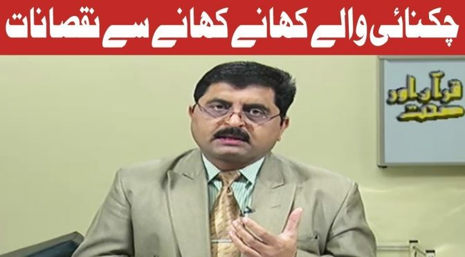 Quran Aur Sehat | Islamic Morning Show | 8 December 2018 | Channel Five
