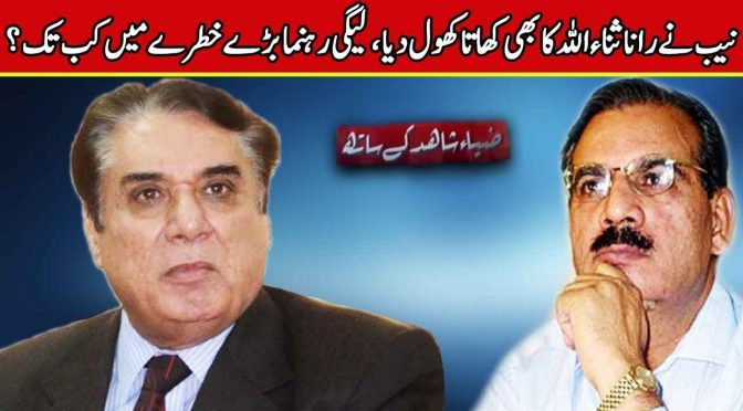 Rana Sanaullah is in danger | Zia Shahid Kay Sath | 14 December 2018 | Channel Five