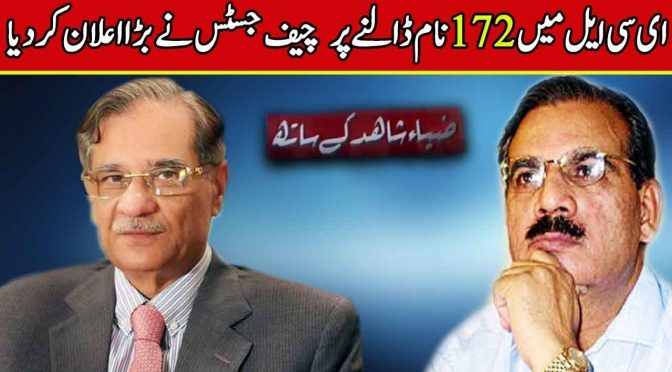SC big order to PM Imran Khan | Zia Shahid Kay Sath | 31 December 2018 | Channel Five