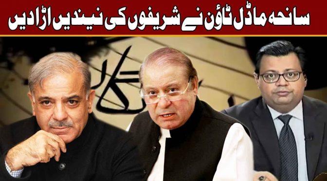 Sharif Family In Big Trouble Again | Colum Nigar | 6 December 2018 | Channel 5