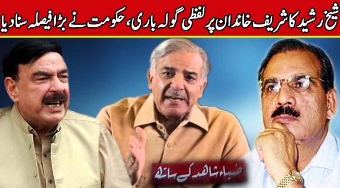 Sheikh Rasheed Non League Per Baras Peray | Zia Shahid Kay Sath | 25 December 2018 | Channel Five