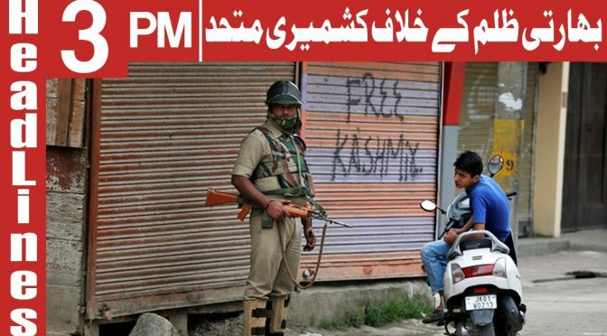 Shutter Down Protest in Kashmir | Headlines 3 PM | 10 December 2018 | Channel Five