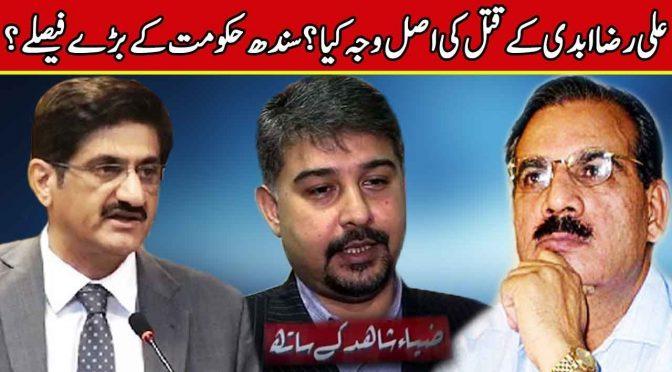 What is real reason behind ALi Raza Abidi murder | Zia Shahid Kay Sath | 26 December 2018 | Channel5