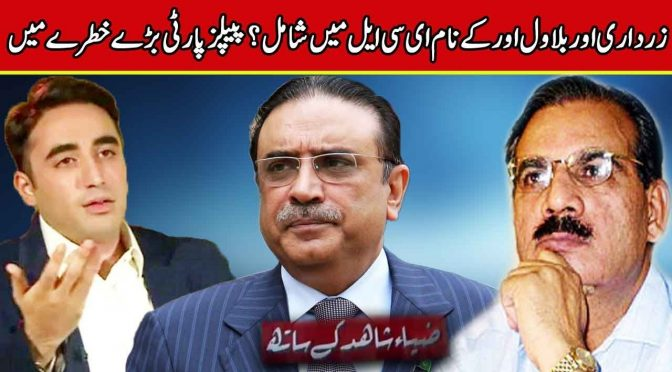 Zardari and Bilawal Bhutto is danger | Zia Shahid Kay Sath | 28 December 2018 | Channel Five