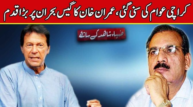 PM Imran takes big step on Gas Load Shedding | Zia Shahid Kay Sath | 13 December 2018 | Channel Five