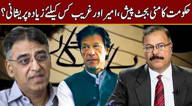 Affects of Mini Budget on Rich and Poor | Column Nigar | 23 January 2019 | Channel Five