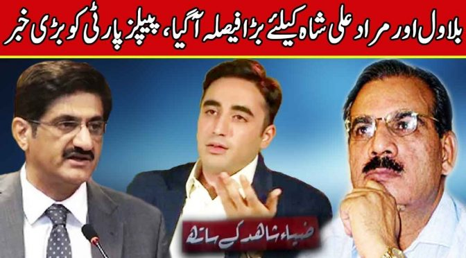 Big news announced for Peoples Party | Zia Shahid Kay Sath | 07 January 2019 | Channel Five