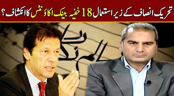 Big secret is open against PTI Government | Column Nigar | 10 January 2019 | Channel Five