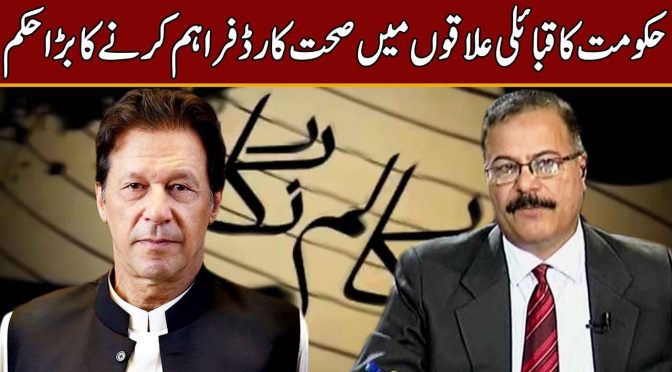 PM Imran Khan order to provide Health Cards | Column Nigar | 01 January 2019 | Channel Five
