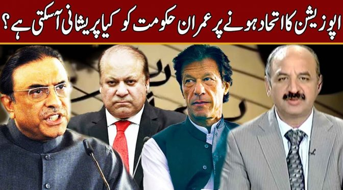 Can joint opposition counter Imran Khan Government? | Column Nigar | 16 January 2019 | Channel Five