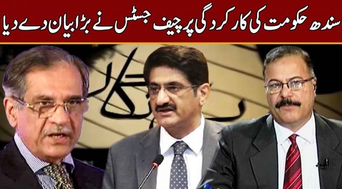 CJP remarks on Sindh Government performance | Column Nigar | 02 January 2019 | Channel Five