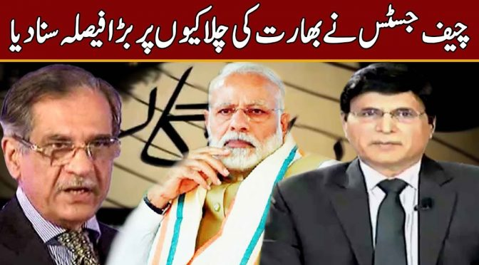 CJP Saqib Nisar Strong words against Indians attacks | Column Nigar | 09 January 2019 | Channel Five