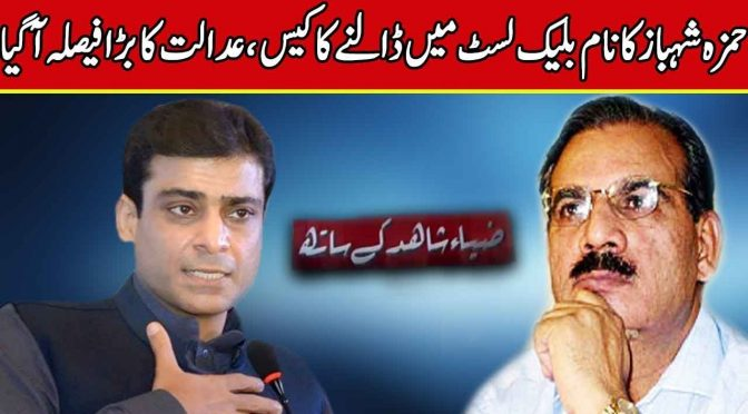 Court takes big decision on Hamza Shahbaz case | Zia Shahid Kay Sath | 16 January 2019 | ChannelFive