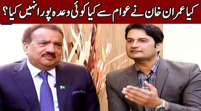 Did Imran Khan not fulfill any promise from the People? | News @ 7 | 15 January 2019 | Channel Five