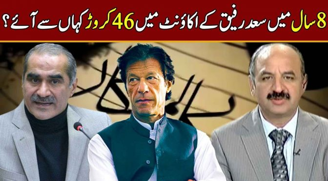 From where 46 crores add in Saad Rafique account? | Column Nigar | 07 January 2019 | Channel Five