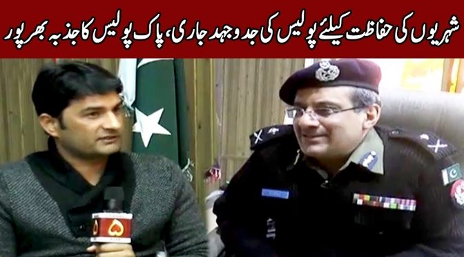 Great efforts of Pakistan Police for peace | News @ 7 | 16 January 2019 | Channel Five