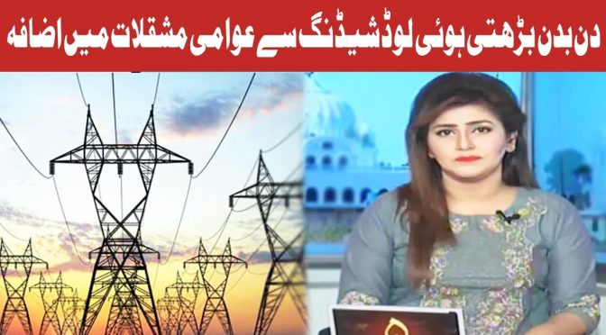 Hot Lunch | Day By Day Increase in Loadsheding | 5 January 2019 | Channel Five