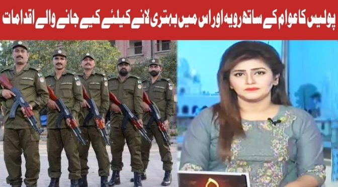 Hot Lunch | Police Behaviour with Public in Pakistan | 3 January 2019 | Channel Five