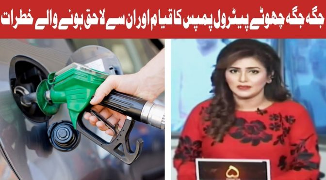 Hot Lunch | Risks Due to Construction of Mini Petrol Pumps in Population | 4 Jan 2019| Channel Five