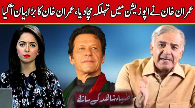 Imran Khan big statements against opposition | Zia Shahid Kay Sath | 15 January 2019 | Channel Five
