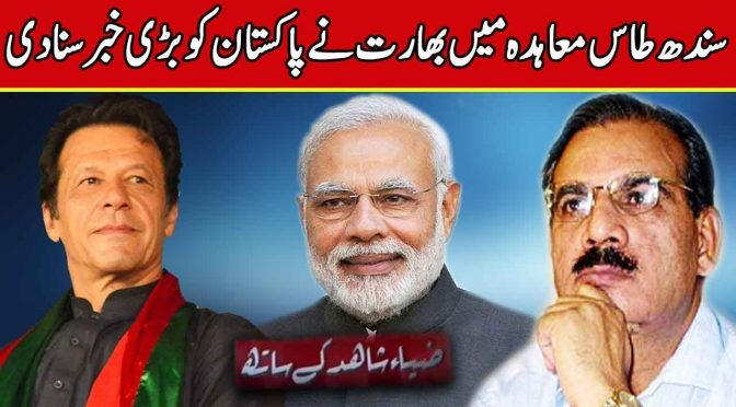 Indian Government announced big news | Zia Shahid Kay Sath | 11 January 2019 | Channel Five