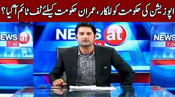 Is bad time start for Imran Government? | News @ 7 | 14 January 2019 | Channel Five