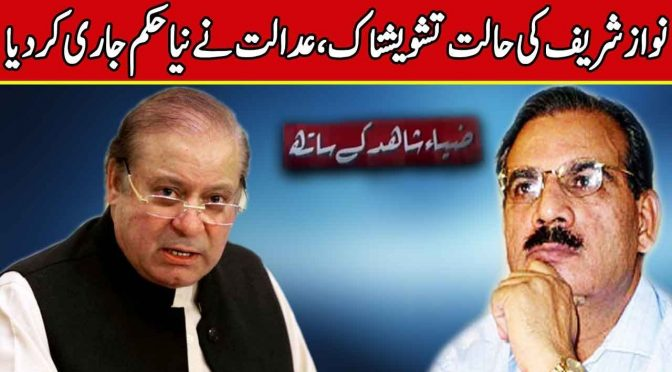 Nawaz Sharif life is in danger | Zia Shahid Kay Sath | 28 January 2019 | Channel Five