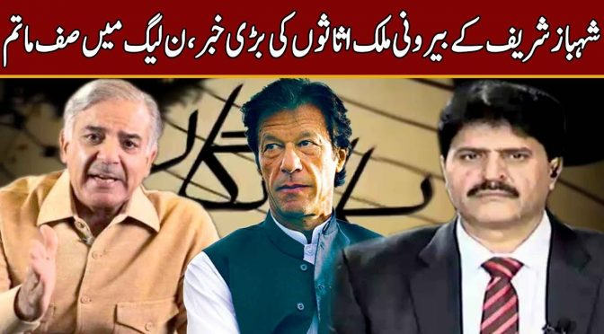 Big news of Shahbaz Sharif Property | Column Nigar | 29 January 2019 | Channel Five
