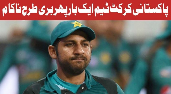 Bad Performance of Pakistan Team | Googly | 17 January 2019 | Channel Five