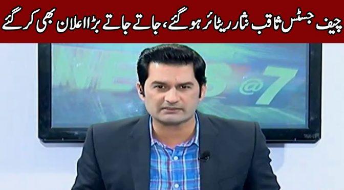 Big news of  CJP Saqib Nisar retirement day | News @ 7 | 17 January 2019 | Channel Five