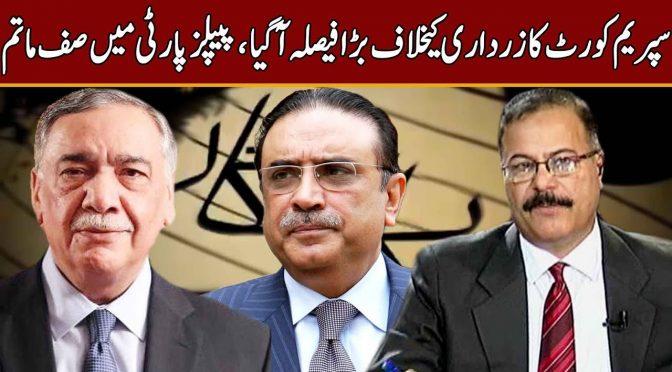 Supreme Court takes big decision against Zardari | Column Nigar | 28 January 2019 | Channel Five