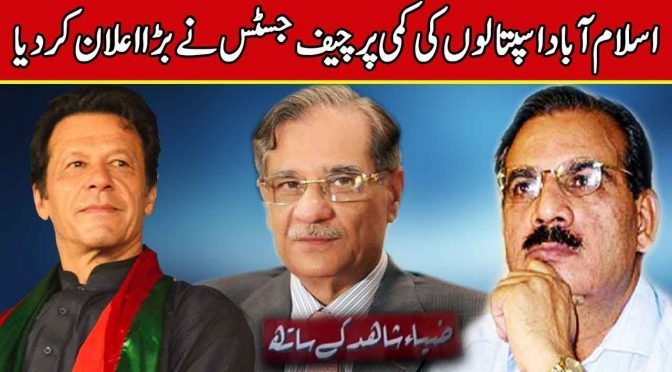CJP Saqib Nisar strict order for Hospitals | Zia Shahid Kay Sath | 04 January 2019 | Channel Five